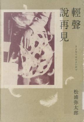輕聲說再見 by 松浦彌太郎