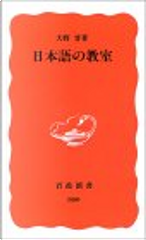 日本語の教室 by 大野 晋
