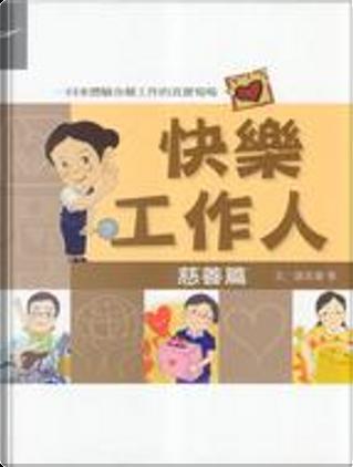 快樂工作人 by 謝其濬