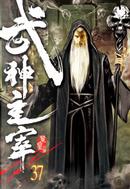 武神主宰37 by 紫皇
