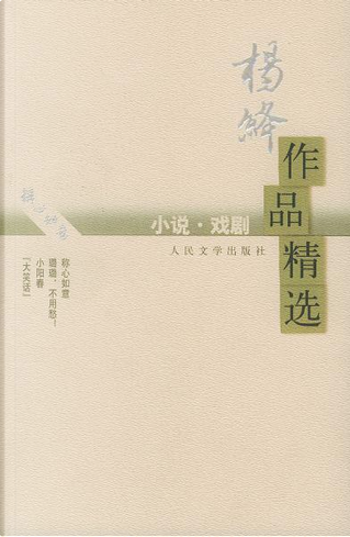 杨绛作品精选―小说戏剧 by 楊絳
