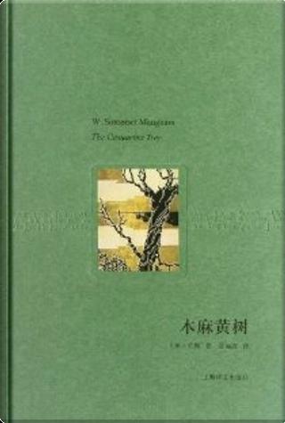 木麻黃樹 by William Somerset Maugham