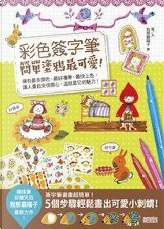 彩色簽字筆簡單塗鴉最可愛! by 我那霸陽子