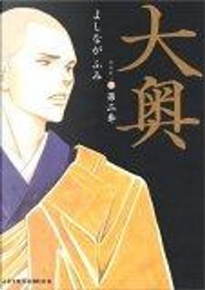 大奥 第二巻 by よしながふみ