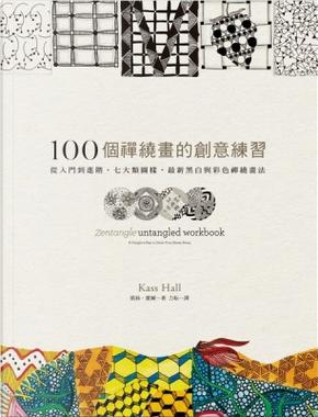 100個禪繞畫的創意練習 by 凱絲.霍爾(Kass Hall)