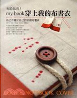 布給你看!my book穿上我的布書衣 by Kiwi, Winnie, 林素年