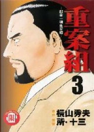 重案組 3 by 橫山秀夫