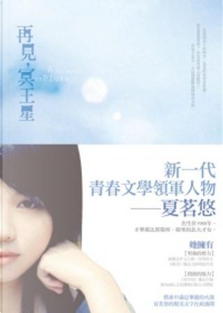 再見,冥王星 by 夏茗悠