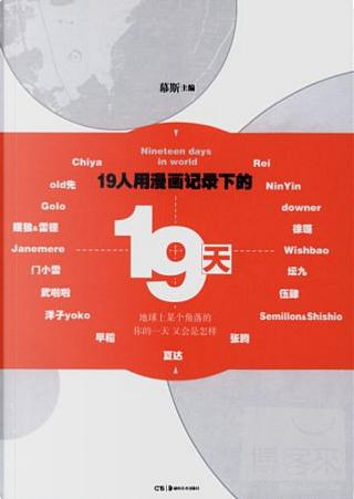 19天 by 幕斯