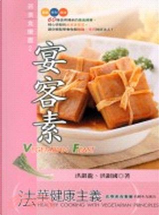 法华健康主义 by 洪銀龍