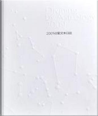 2009占星文本日誌 by 唐立淇