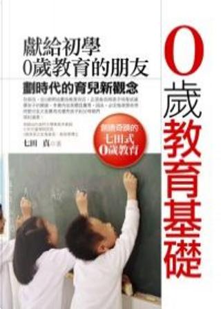 0歲教育基礎 by 七田真