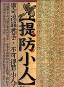 提防小人 by 劉波