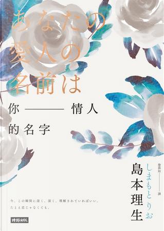 你情人的名字 by 島本理生