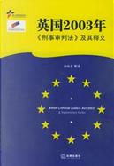 英国2003年《刑事审判法》及其释义/中国·欧盟法律研究系列/British Criminal Justice Act 2003 and Explanatory Notes by 孙长永
