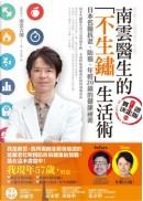 南雲醫生的「不生鏽」生活術 by 南雲吉則