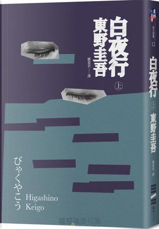 白夜行 (上) by 東野圭吾