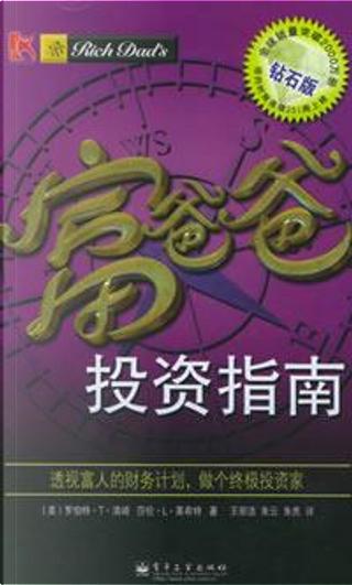 富爸爸投资指南(钻石版) by 罗伯特.T.清崎