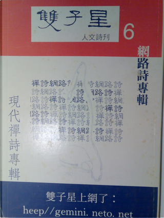双子星人文詩刊 by