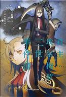 君主·埃尔梅罗二世事件簿 4 by 三田诚