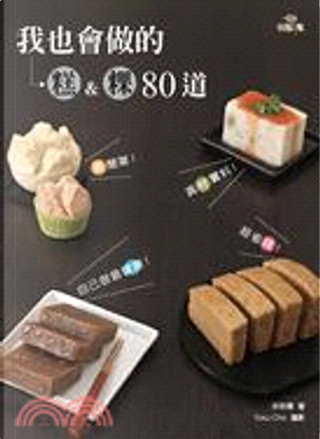 我也會做的糕 & 粿80道 by 朱秋樺, 甘欣泇