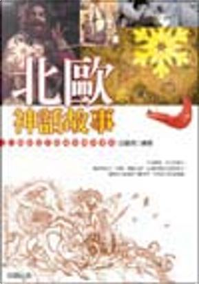 北歐神話故事 by 白蓮欣