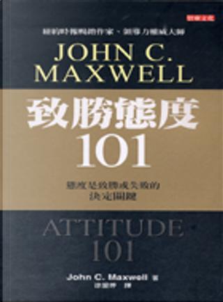 致勝態度101 by 約翰.麥斯威爾