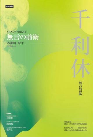 千利休 by 赤瀨川原平