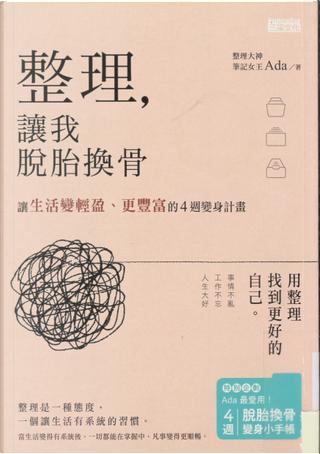 整理,讓我脫胎換骨 by 林珮玲, 筆記女王Ada