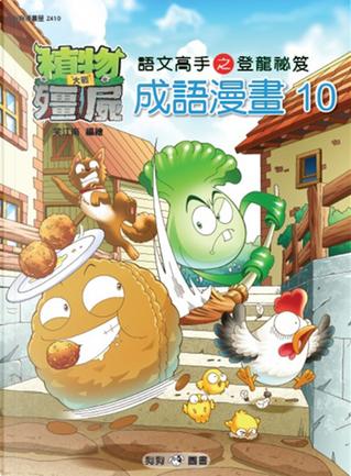 植物大戰殭屍 成語漫畫10 by 笑江南