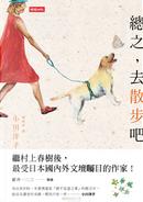 總之,去散步吧 by 小川洋子