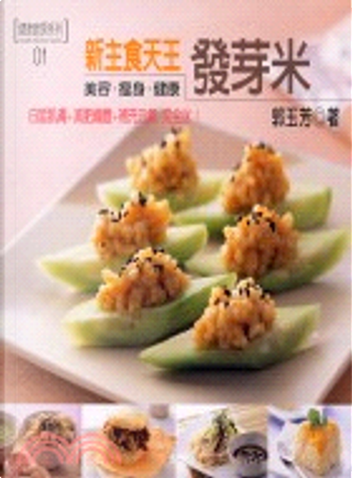 Xin zhu shi tian wang by 郭玉芳