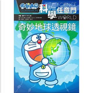 哆啦A夢科學任意門(4)奇妙地球透視鏡 by 藤子.F.不二雄