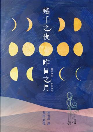 幾千之夜,昨日之月 by 角田光代