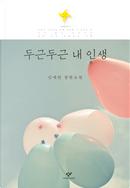 두근 두근 내 인생 by 김애란
