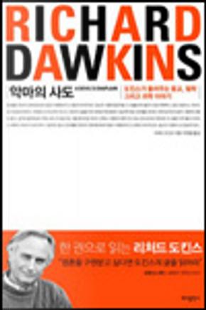악마의 사도 by Richard Dawkins
