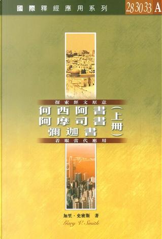 何西阿書、阿摩司書、彌迦書(上冊) by Gary V. Smith