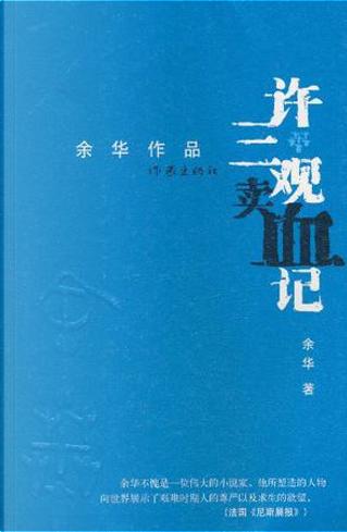 許三觀賣血記 by 余華
