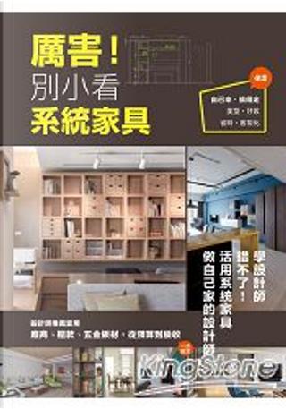 厲害!別小看系統家具 by 原點編輯部
