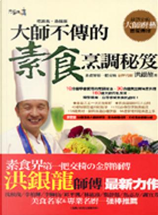 大師不傳的素食烹調秘笈 by 洪銀龍
