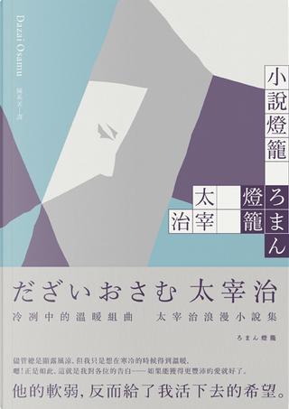 小說燈籠 by 太宰 治