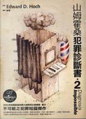 山姆霍桑犯罪診斷書.2 by 愛德華.霍克
