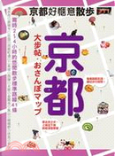 京都大步帖 by 實業之日本社旅遊書編輯部