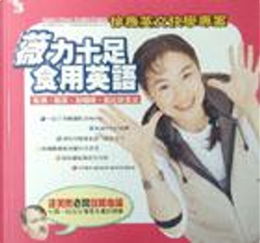 薇力十足食用英語 by 徐薇