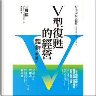 V型復甦的經營 by 三枝匡