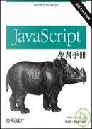 JavaScript學習手冊 by Shelley Powers