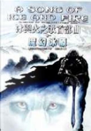 冰與火之歌首部曲 卷一:魔幻冰原 by 喬治.馬汀, George R.R. Martin