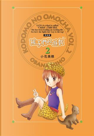 孩子們的遊戲 完全版 2 by 小花美穗