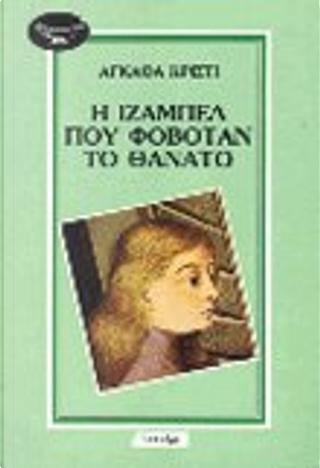 Η Ιζαμπέλ που φοβόταν το θάνατο by Agatha Christie, Άγκαθα Κρίστι