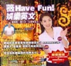 薇Have Fun!娛樂英文 by 徐薇